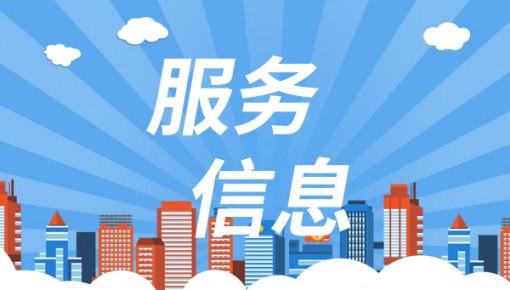 吉林省公益网络招聘服务月活动正式启动