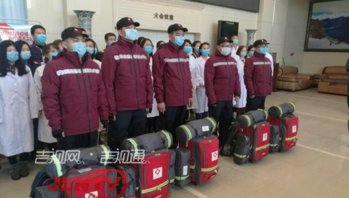 再出发!吉林省疾控中心支援湖北第二批防疫队出征