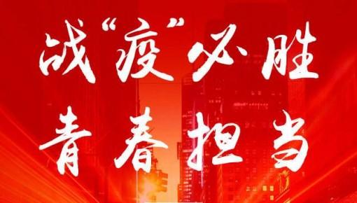党有号召 团有行动 长理青年学生的人生五节大课