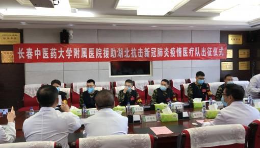 长春中医药大学附属医院援助湖北抗疫医疗队今日出征