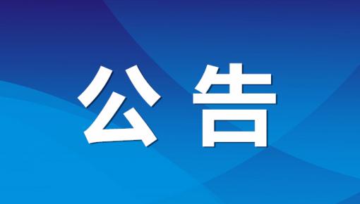 《新文化报》自2020年3月1日起休刊
