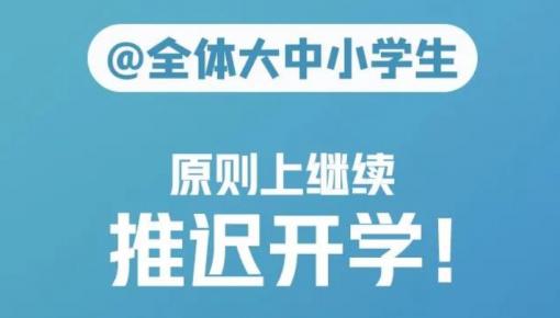 @全体大中小学生:新学期何时开学,最新消息来了