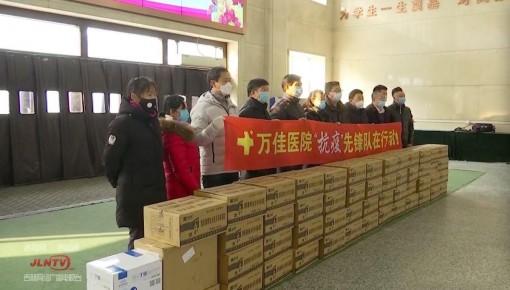 长春市:爱心企业捐赠 助力学校防疫