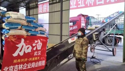 携手同心!央视5次报道北京吉林企业商会捐助物资驰援湖北