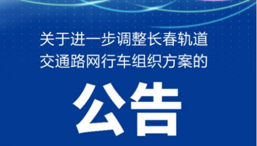 最新消息!长春轨道交通线路行车时间调整!