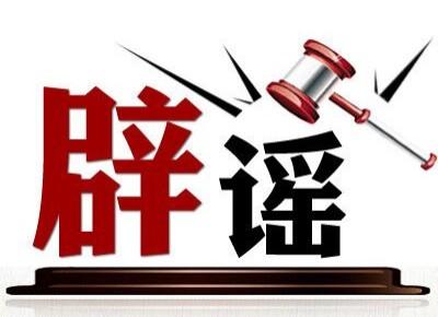 广州和深圳飞杭州的航班因公共安全原因大量取消?谣言