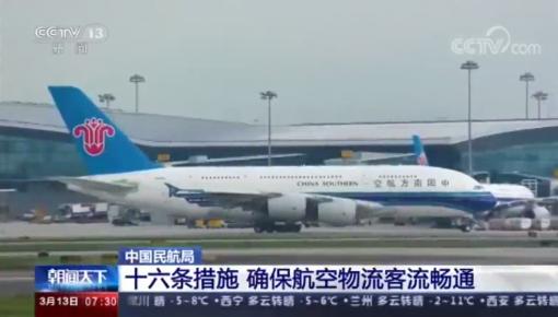 中国民航局:十六条措施 确保航空物流客流畅通