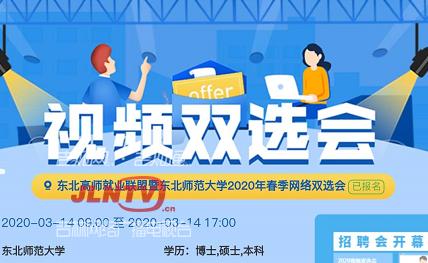 东北师范大学举办2020春季网络双选会