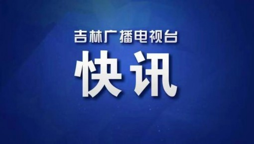 长春轨道交通路网运营时间恢复!1、2号线行车间隔缩短
