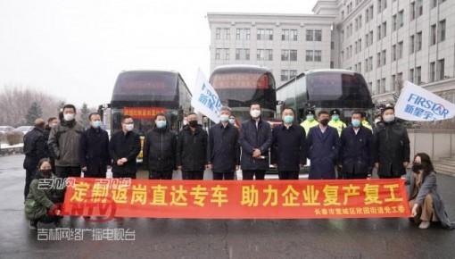 特定专车、助力返岗!长春市宽城区助力企业复工复产