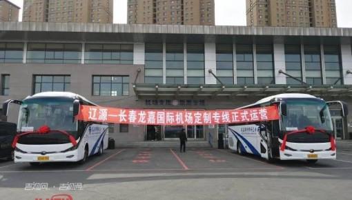 辽源市至长春龙嘉机场巴士专线开通
