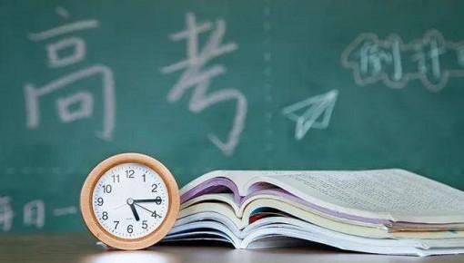 今年高考延期!