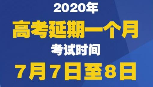 2020年高考延期后有哪些新安排?教育部10問答詳解