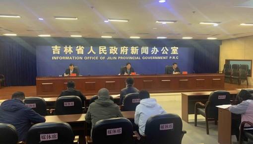吉林省17条举措做好疫情防控期间困难群众兜底保障