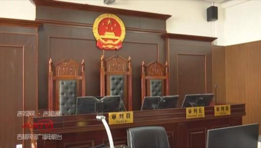 通化县法院完成首例网上审执案件