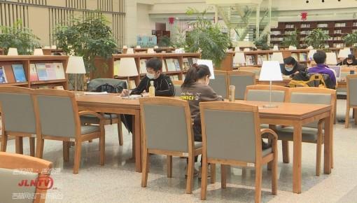吉林省图书馆今日重新开放 入馆需提前预约