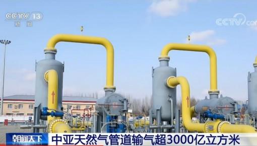 中亚天然气管道输气超3000亿立方米