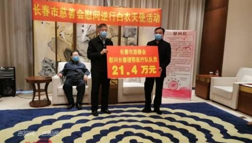 """长春市慈善会向""""抗疫战士""""捐赠21.4万元慰问金"""