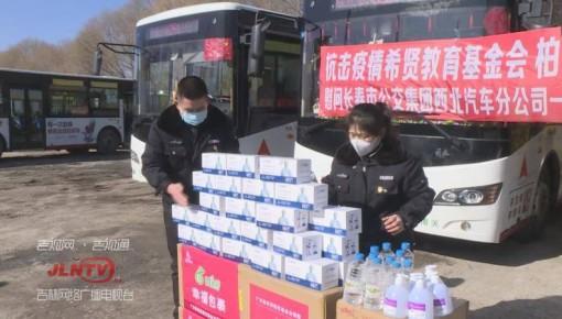 """赞!长春一志愿者乘公交发现""""隐情"""" 为车队送来""""爱心包"""""""