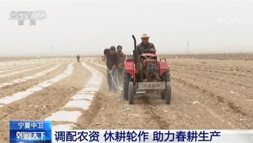 宁夏中卫:调配农资 休耕轮作 助力春耕生产