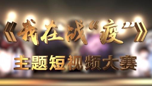 """《我在戰""""疫""""》主題短視頻大賽作品征集正式啟動"""