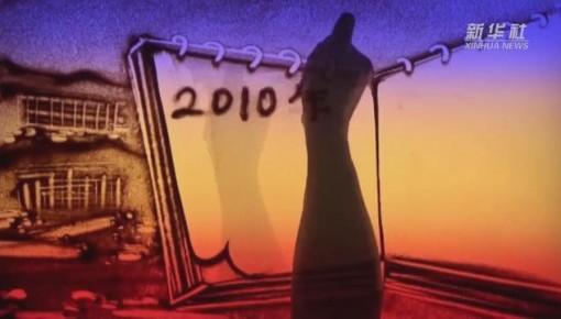 沙画:震后10年,玉树重生