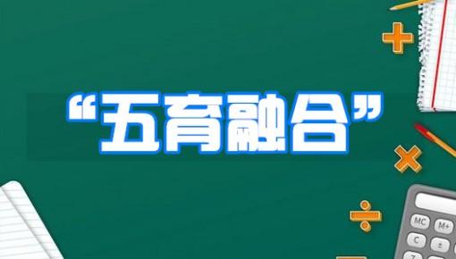 """以""""五育融合""""执""""新劳动教育""""之事"""