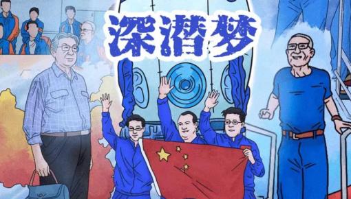中国深潜梦图鉴