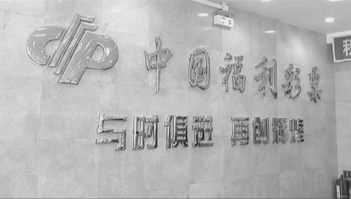 長春市城區征召217家福彩兼營店 怎么報名看這里