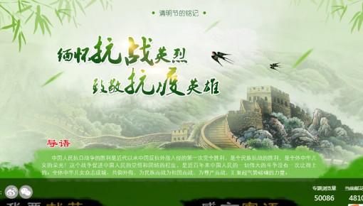 引导线上踏青文明祭扫 清明节期间北京各大博物馆推出22项主题活动
