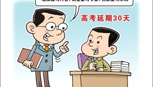 高考延期30天,1071萬考生如何應對?
