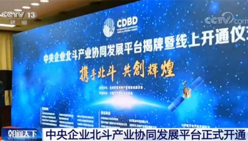 中央企业北斗产业协同发展平台正式开通