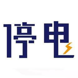长春六大区域发布停电通知!