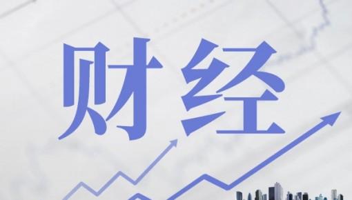 "A股年报折射经济韧劲 科创板""满百""后再迎新机遇"