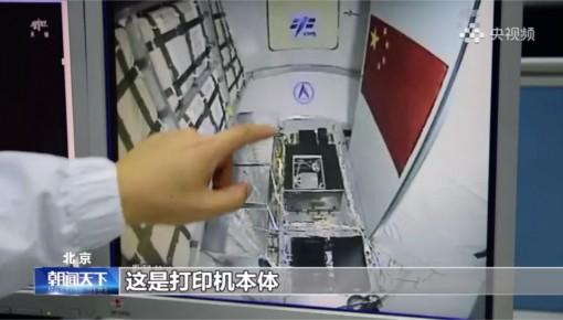 """我國首次完成太空""""3D打印"""",都打印了什么?"""