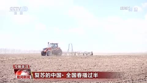 一片生机 复苏的中国春播忙