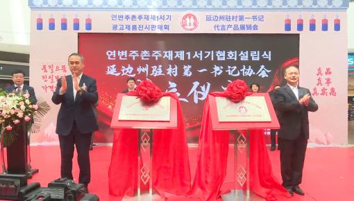 延边州驻村第一书记协会成立暨第一书记代言产品展销会在延吉举行