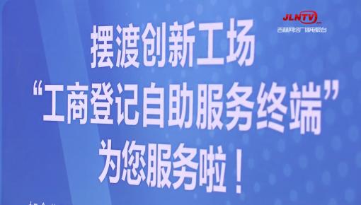 """国内首个政企服务点""""惠企e办""""在吉林省摆渡创新工场投入运行"""