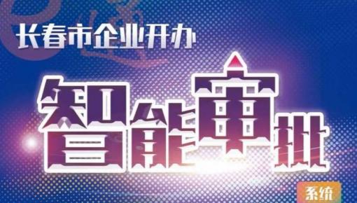 """智能审批系统上线 长春市企业登记将获""""秒批"""""""