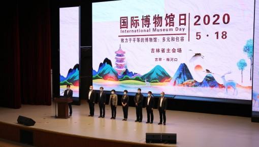 """吉林省""""5·18国际博物馆日""""线上直播活动举行"""