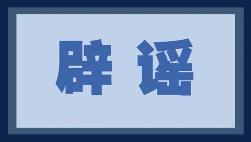 长春一家麻辣烫摊主感染,7家店铺被封?谣言!