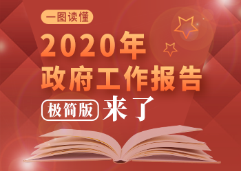 一图读懂丨2020年政府工作报告极简版来了