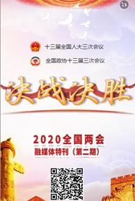 2020全国两会融媒体特刊(第二期)