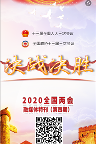 2020全国两会融媒体特刊(第四期)
