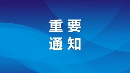 长春市初一、初二年级和小学五、六年级6月1日开学!