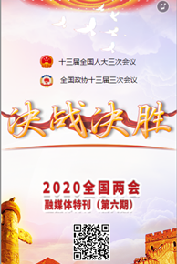 2020全国两会融媒体特刊(第六期)