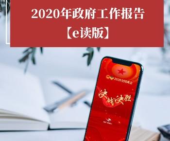 H5丨划重点!2020年政府工作报告【e读版】来喽