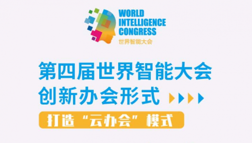 """第四届世界智能大会将于6月在津""""云办会"""""""