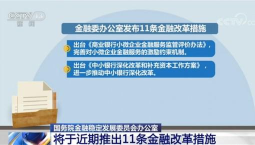 国务院金融稳定发展委员会办公室:将于近期推出11条金融改革措施