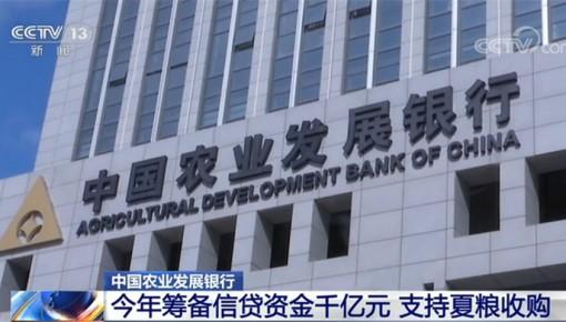 中國農業發展銀行:今年籌備信貸資金千億元 支持夏糧收購